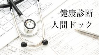健康診断/人間ドック